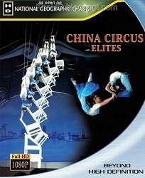 Xiếc Trung Quốc